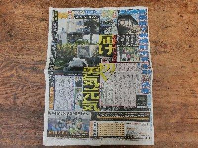 日刊.jpg
